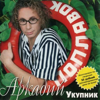 Аркадий Укупник - Поплавок