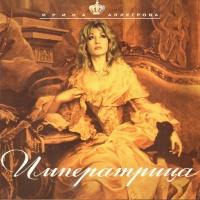 Ирина Аллегрова - Императрица (Album)
