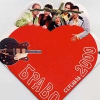 Браво - Серенада 2000 (Single)