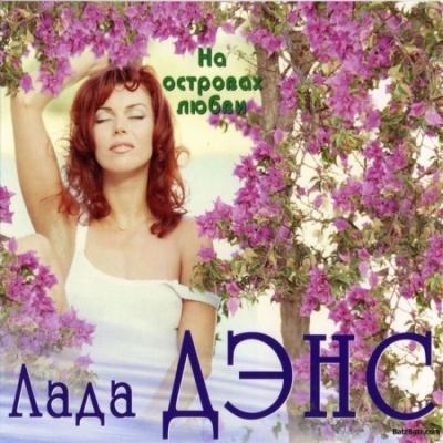 Лада Дэнс - На Островах Любви (Album)