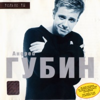 Андрей Губин - Только Ты