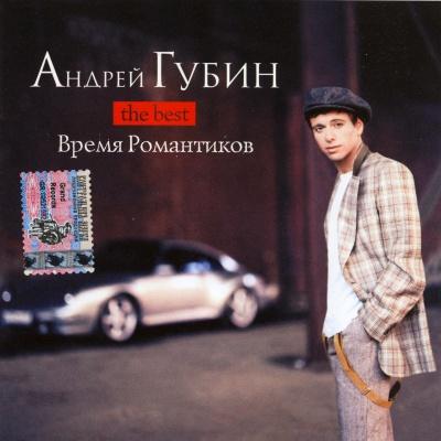 Андрей Губин - Время Романтиков