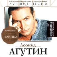 Леонид Агутин - Граница