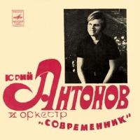 Юрий Антонов - Юрий Антонов и Оркестр Современник