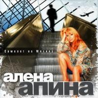 Алена Апина - Самолет На Москву (Album)