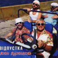 Воплi Вiдоплясова - Вiдпустка (Single)