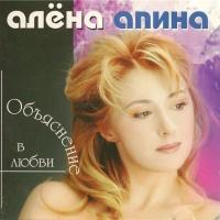Алена Апина - Объяснение В Любви