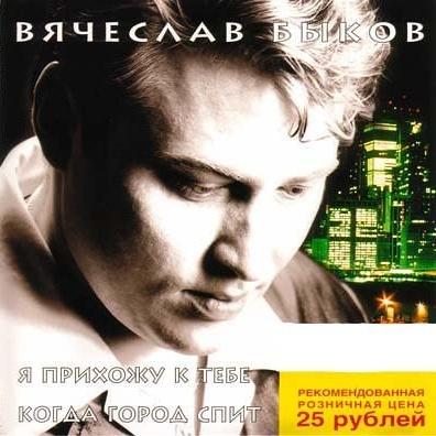 Вячеслав Быков - Я Прихожу к Тебе Когда Город Спит