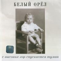 Белый Орел - С Высоких Гор Спускается Туман (Album)