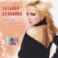 Татьяна Буланова - Люблю и Скучаю