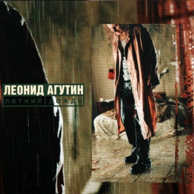 Леонид Агутин - Летний Дождь (Album)