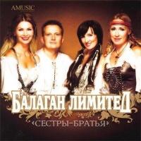 Балаган Лимитед - Сестры-Братья (Album)