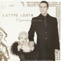 Леонид Агутин - Служебный Роман (Album)