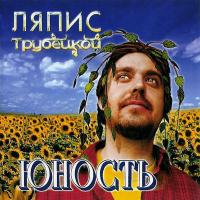Ляпис Трубецкой - Юность