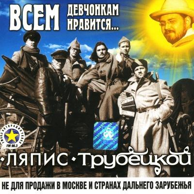 Ляпис Трубецкой - Всем Девчонкам Нравится