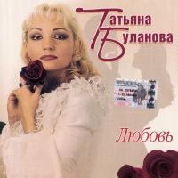 Татьяна Буланова - Любовь