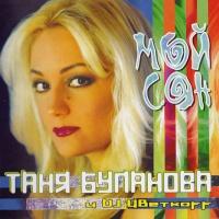 Слушать Татьяна Буланова & Dj Цветкоff - Мой Сон