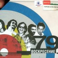 Воскресение - 79