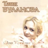 Татьяна Буланова - День Рождения