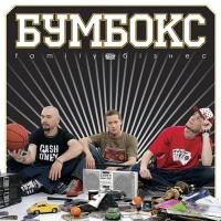 Бумбокс - Хоттабыч