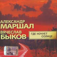 Вячеслав Быков - Где Ночует Солнце