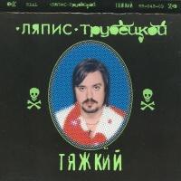 Ляпис Трубецкой - Тяжкий