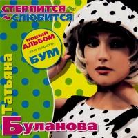 Татьяна Буланова - Стерпится Слюбится