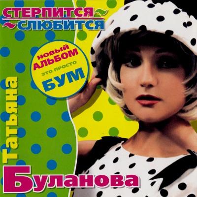 Татьяна Буланова - Серебристый Тополь