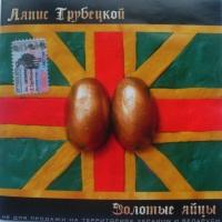 Ляпис Трубецкой - Раинька