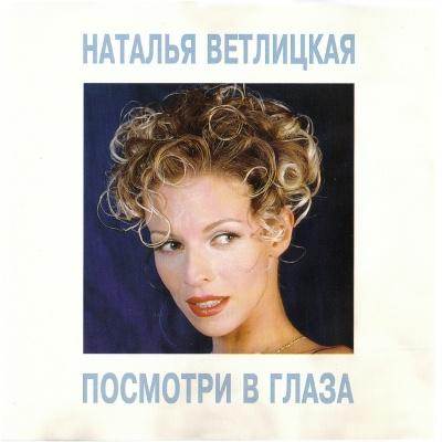 Наталья Ветлицкая - Посмотри в Глаза (LP)