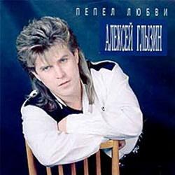Алексей Глызин - Пепел Любви
