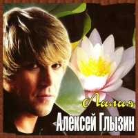 Алексей Глызин - Лилия