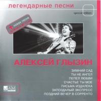 Алексей Глызин - Письма из Далека
