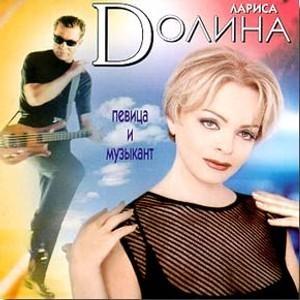 Лариса Долина - Певица и Музыкант