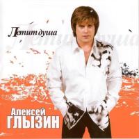 Алексей Глызин - Летит Душа