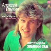 Алексей Глызин - Зимний сад (группа УРА)