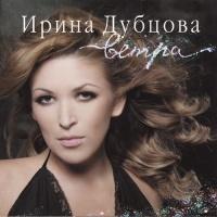 Ирина Дубцова - Ветра