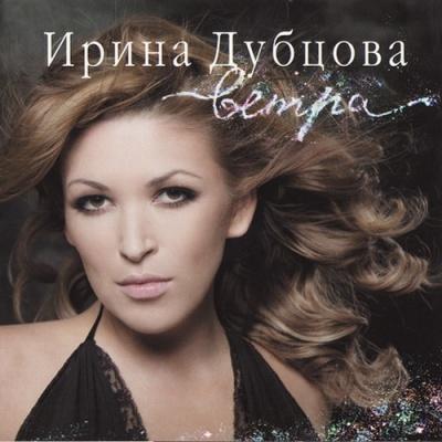 Ирина Дубцова - Жарко