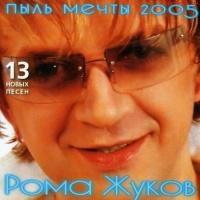 Роман Жуков - Пыль мечты (2005)