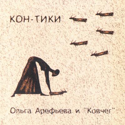 Ольга Арефьева - Кон-Тики