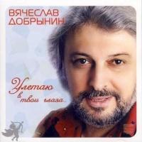 Вячеслав Добрынин - Улетаю В Твои Глаза (Album)