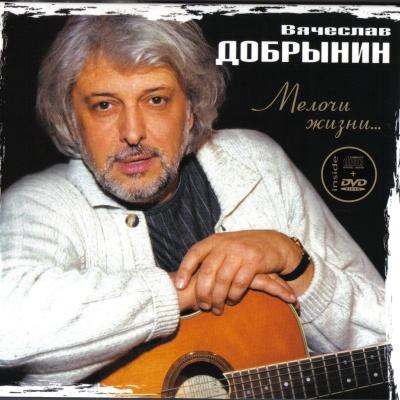 Вячеслав Добрынин - Мелочи Жизни (Album)