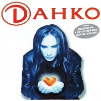 Данко - Данко (Album)
