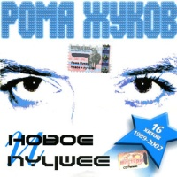Роман Жуков - Super Roma