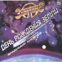 Земляне - День Рождения Земли