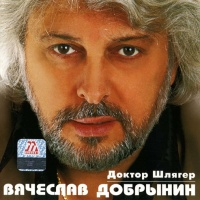 Вячеслав Добрынин - Всё, Что В Жизни Есть У Меня (Album)