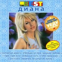 Ирина Нельсон - The Best