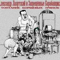 Запрещенные Барабанщики - Топтание Борщевых Тряпок