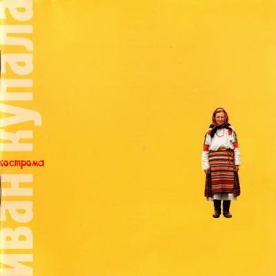 Иван Купала - Кострома (Album)
