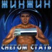 Жинжин - Снегом Стать (Album Version)